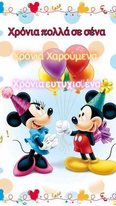 Minnie Mouse, Happy Birthday, Disney, Quotes, Happy Brithday, Quotations, Urari La Multi Ani, Happy Birthday Funny, Quote