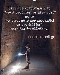 Greek Quotes, People Talk, True Words, Picture Quotes, Clever, Motivational Quotes, Religion, Life Quotes, Wisdom
