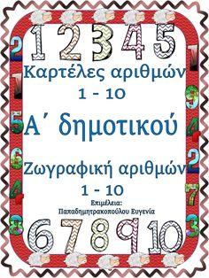 Καρτέλες αριθμών 1-10 (παράσταση δαχτύλων & ζαριού) με φύλλα εργασίας ζωγραφικής