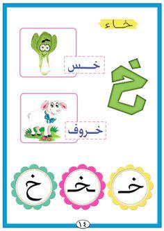 Arabic Arabic Alphabet Letters, Arabic Alphabet For Kids, Alphabet Crafts, Alphabet Worksheets, Alphabet Activities, Preschool Activities, Educational Crafts, Educational Toys For Kids, Arabic Handwriting