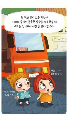 ⓒ Lilly2040 essay illustration