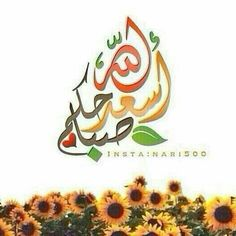 اسعد الله صباحكم Arabic Calligraphy Arabic Calligraphy