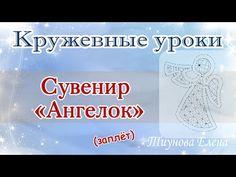 "Сувенир ""Ангелок"" (заплёт) #кружевныеуроки #кружево #ElenaTiunova - YouTube Youtube, Youtubers, Youtube Movies"