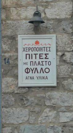 Just For Fun, Funny Shit, Greece, Funny Pictures, Humor, Quotes, How To Make, Funny Things, Greece Country
