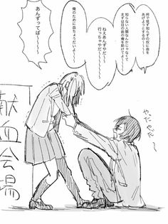 Anime Couples Drawings, Couple Drawings, Sketch Poses, Ensemble Stars, Knights, Anime Manga, Geek Stuff, Pictures, Sleeves