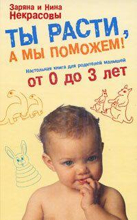 Ты расти, а мы поможем! Настольная книга для родителей малышей от 0 до 3 лет