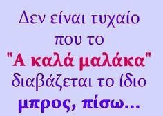 ΟΛΑ ΤΑ ΟΝΟΜΑΤΑ ΤΩΝ ΕΛΛΗΝΩΝ - BILDERBERG ~ k-proothisi advertises Greek Memes, Funny Greek Quotes, Funny Picture Quotes, Sarcastic Quotes, Funny Photos, Funny Images, Dark Jokes, Proverbs Quotes, Funny Stories