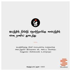 57 Best ThiruKkural Quotes Image images in 2016 | Literature, Quotes