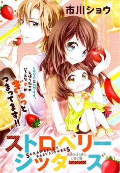 Strawberry Sisters 1, STRAWBERRY SISTERS manga, Read Strawberry Sisters 1 chapter, Strawberry Sisters 1 Page 5