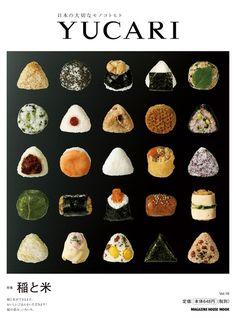 今回の『YUCARI』の特集は、「稲と米」です。 日本人のお米へのこだわりは、とても強いものです。数々のブランド米が生まれ、お米マイスターがいる米専門店も話題になっています。「おいしいごはんを食べたい!」という人のために「お米の選び方・ガイド」を。甘さ・つや・粘り・食感・のどごし……、米職人に聞いた「お米のおいしい炊き方」も紹介しています。健康を意識される人には、精米による白米や5分づき、玄米などの分類、胚芽米や発芽玄米といった進化した加工米の話もあります。 しかし、日本人にとって、稲・米は主食としてだけでなく、古来、生活・文化・経済・政治とずっと関わってきたのです。特集では、米の文化的な側面にも迫ります。収穫を願い祝う祭祀が各地で行われ、石高による徴税制度が用いられました。大判小判といった日本独自の貨幣も米俵デザインです。わら、もみがら、ぬか。米の副産物も、先人の知恵で衣食住に活用されてきました。中には、卵を持ち運ぶ「つと」、おひつを囲う「いずみ」などのわら細工のように職人技に昇華されたものもあります。見事な作品は、誌面で見てください。 ...