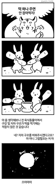 절굿공이 콩콩 : 네이버 블로그 Funny Tumblr Stories, Cute Stories, Tumblr Funny, Funny Cartoons, Funny Jokes, Hilarious, Work Memes, Work Humor, Jokes For Teens