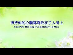 福音視頻 神話詩歌《神把他的心願都寄託在了人身上》 | 跟隨耶穌腳蹤網-耶穌福音-耶穌的再來-耶穌再來的福音-福音網站