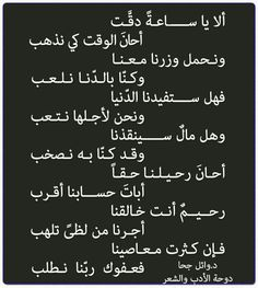 Poetry Quotes, Wisdom Quotes, Words Quotes, Sayings, Arabic Text, Arabic Poetry, Islamic Quotes On Marriage, Religious Quotes, Quran Quotes Inspirational