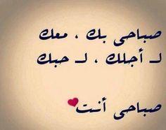صباح يبدأ بك وبصوتك وكلمة بعشقك بالنسبة لي عيد Short Quotes Love, Sweet Quotes, Romantic Love Quotes, Arabic Tattoo Quotes, Arabic Love Quotes, Arabic Words, Roman Love, Into The Woods Quotes, Morning Love Quotes