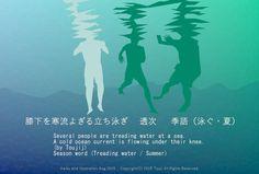 「膝下を寒流よぎる立ち泳ぎ」(透次)季語(泳ぐ・夏) several people are treading water at a sea. a cold ocean current is flowing under their knee(by Touji)