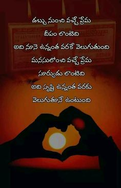 Life Failure Quotes, Sad Life Quotes, Happy Quotes, Success Quotes, Relationship Quotes, Best Quotes, Love Quotes, Telugu Inspirational Quotes, Inspirational Message