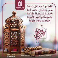 Ramadan, Juma Mubarak, Blessed Friday, Iphone Wallpaper Quotes Love, Islamic Images, Iphone Icon, Coffee Art, Clip Art, Bedroom