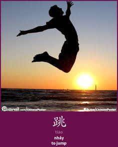 跳 - tiào - nhảy - to jump