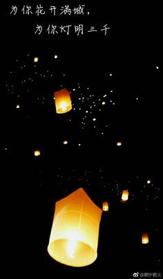Floating Lanterns, Sky Lanterns, How To Draw Hair, Aesthetic Iphone Wallpaper, Scenery, Blessed, Fan Art, Lights, Anime