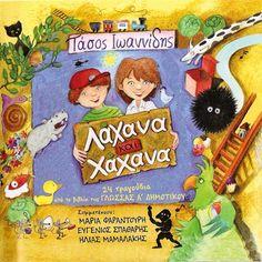 Λάχανα και Χάχανα Alphabet Cards, Comics, Youtube, Places, Cartoons, Comic, Youtubers, Comics And Cartoons, Alphabet Charts
