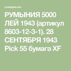 РУМЫНИЯ 5000 ЛЕЙ 1943 (артикул 8603-12-3-1). 28 СЕНТЯБРЯ 1943 Pick 55 бумага XF