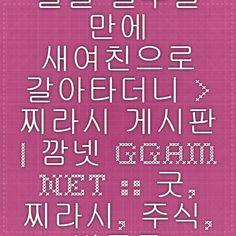 결별 일주일 만에 새여친으로 갈아타더니.... > 찌라시 게시판 | 깜넷 ggam.net :: 굿, 찌라시, 주식, 비트코인, 게임