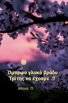 Good Morning Good Night, Wonderful Images, Amazing Places, The Good Place, Cool Photos, Greece, Abs, My Favorite Things, Nice