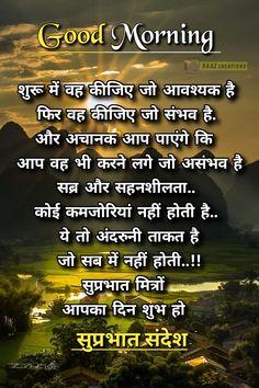Hindi Good Morning Quotes, Beautiful Morning, Nice, Nice France