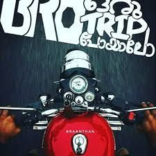 Image result for braanthan Malayalam Quotes, Teen Posts, Royal Enfield, In My Feelings, Beautiful Birds, Qoutes, Bullet, Typography, Travel Log