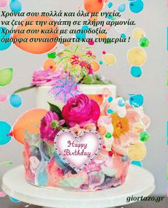 giortazo.gr: Happy Birthday Cards, Birthday Cake, Happy Name Day, Best Quotes, Label, Cake, Quotes, Happy Birthday Greeting Cards, Birthday Cakes