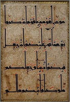 A page of the Holy Quran which was written in kufic script during the Seljuk Empire 1180