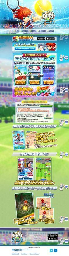 白猫テニス #game #webdesign