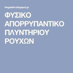 ΦΥΣΙΚΟ ΑΠΟΡΡΥΠΑΝΤΙΚΟ ΠΛΥΝΤΗΡΙΟΥ ΡΟΥΧΩΝ
