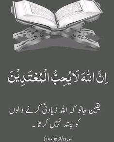 Quran Urdu, Quran Arabic, Islam Quran, Islam Muslim, Allah Islam, Arabic Calligraphy, Beautiful Islamic Quotes, Islamic Inspirational Quotes, Religious Quotes