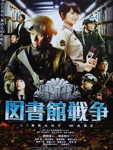 [2013]図書館戦争