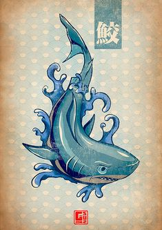 Irezumi Tattoos, Bodysuit Tattoos, Japanese Tattoo Art, Japanese Art, Traditional Shark Tattoo, Shark Drawing, Shark Logo, Small Forearm Tattoos, Tattoo Ideas