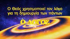 «Ο ίδιος ο Θεός, ο μοναδικός (Α') Η εξουσία του Θεού (Α')» Συνέχεια από ...