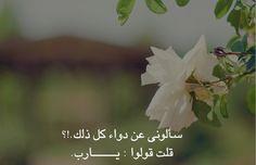 Ya ràb <3 ♥ <3