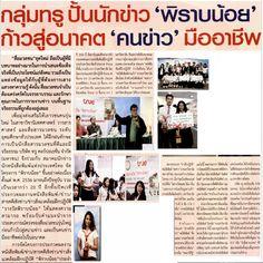 กลุ่มทรู ปั้นนักข่าว พิราบน้อย ก้าวสู้อนาคต คนข่าว มืออาชีพ Communication Art, Event Ticket