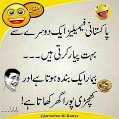 funny jokes in urdu \ funny jokes _ funny jokes memes _ funny jokes to tell _ funny jokes in hindi latest _ funny jokes in urdu _ funny jokes to tell hilarious _ funny jokes to tell your boyfriend _ funny jokes for children Latest Funny Jokes, Funny Jokes To Tell, Very Funny Jokes, Crazy Funny Memes, Funny Facts, Hilarious, Funny Dad, Funny Quotes In Hindi, Funny Quotes For Kids