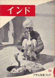 アサヒ写真ブック「インド」