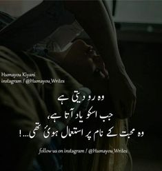 Urdu Poetry Romantic, Love Poetry Urdu, Poetry Quotes, Wisdom Quotes, Deep Quotes, Silent Words, Sad Words, Deep Words, Islamic Quotes Friendship