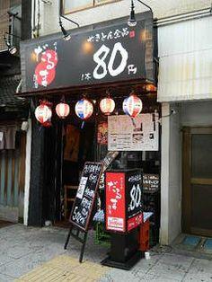 一代だるま - 3-3-2 Kanda Kajichō, Chiyoda-ku, Tōkyō / 東京都千代田区神田鍛冶町3-3-2 小鍛治ビル 1F