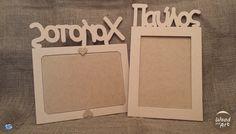 Κορνίζες Α4 με όνομα δικής σας επιλογής. Απο mdf #κορνίζα #ξύλινα ονόματα #frames #woodennames #mdf #handmade