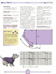 Иллюстрация 5 из 8 для Вязаная одежда для собак. Техника. Приемы. Изделия - Елена Юдина | Лабиринт - книги. Источник: Ольг@