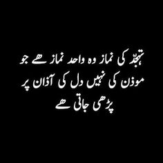 Urdu Quotes Islamic, Islamic Inspirational Quotes, Muslim Quotes, Islamic Teachings, Faith Quotes, Life Quotes, Reality Quotes, Roman Quotes, Dear Diary Quotes