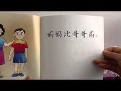 Reading chinese book - shui zhui gao