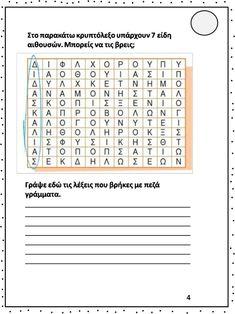 Ολυμπιάδα ορθογραφίας. Δημιουργικές ορθογραφικές δραστηριότητες για τ… Word Doc, Fails, Preschool, Education, Words, Ideas, Kid Garden, Make Mistakes, Kindergarten