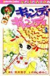 Manga Anime, Manga Covers, Manga Games, Shoujo, Vocaloid, My Childhood, Outline, Princess Peach, My Books