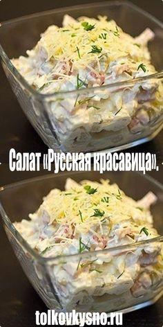 Good Food, Yummy Food, Tasty, Breakfast Recipes, Dessert Recipes, Sandwich Cake, Cooking Recipes, Healthy Recipes, Russian Recipes